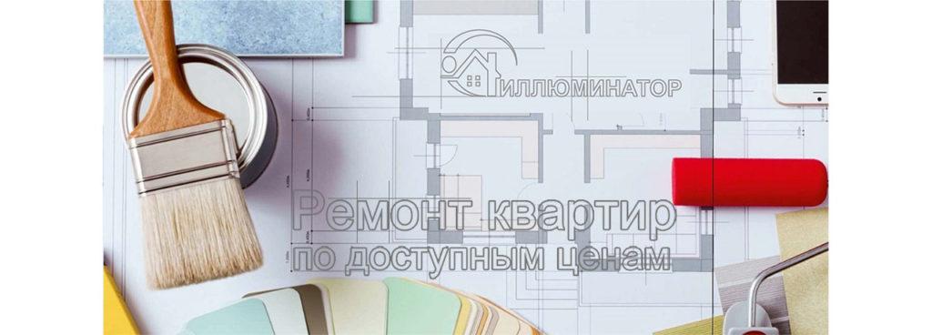 ремонт жилых помещений Екатеринбург
